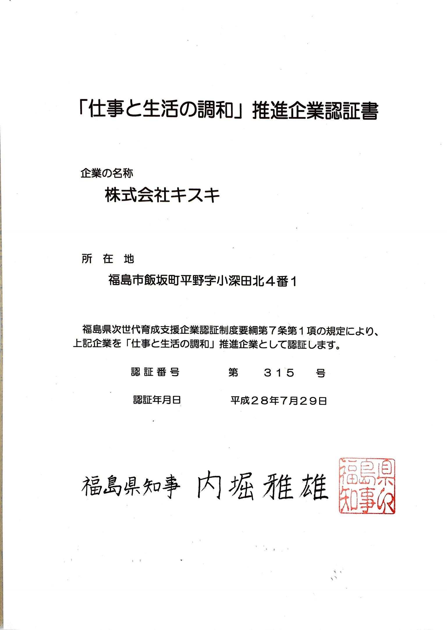 「仕事と生活の調和」推進企業認証書