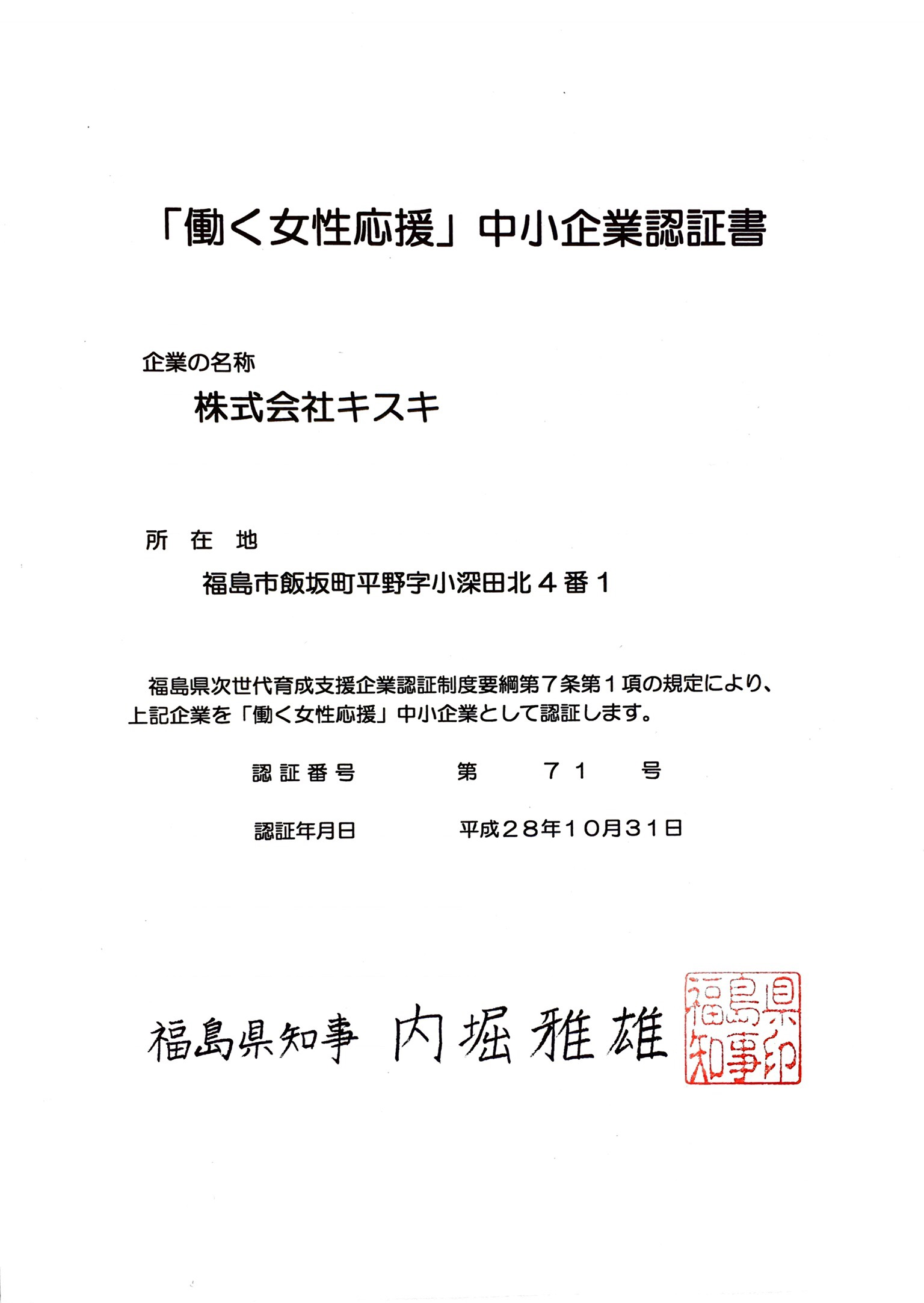 「働く女性応援」中小企業認証書