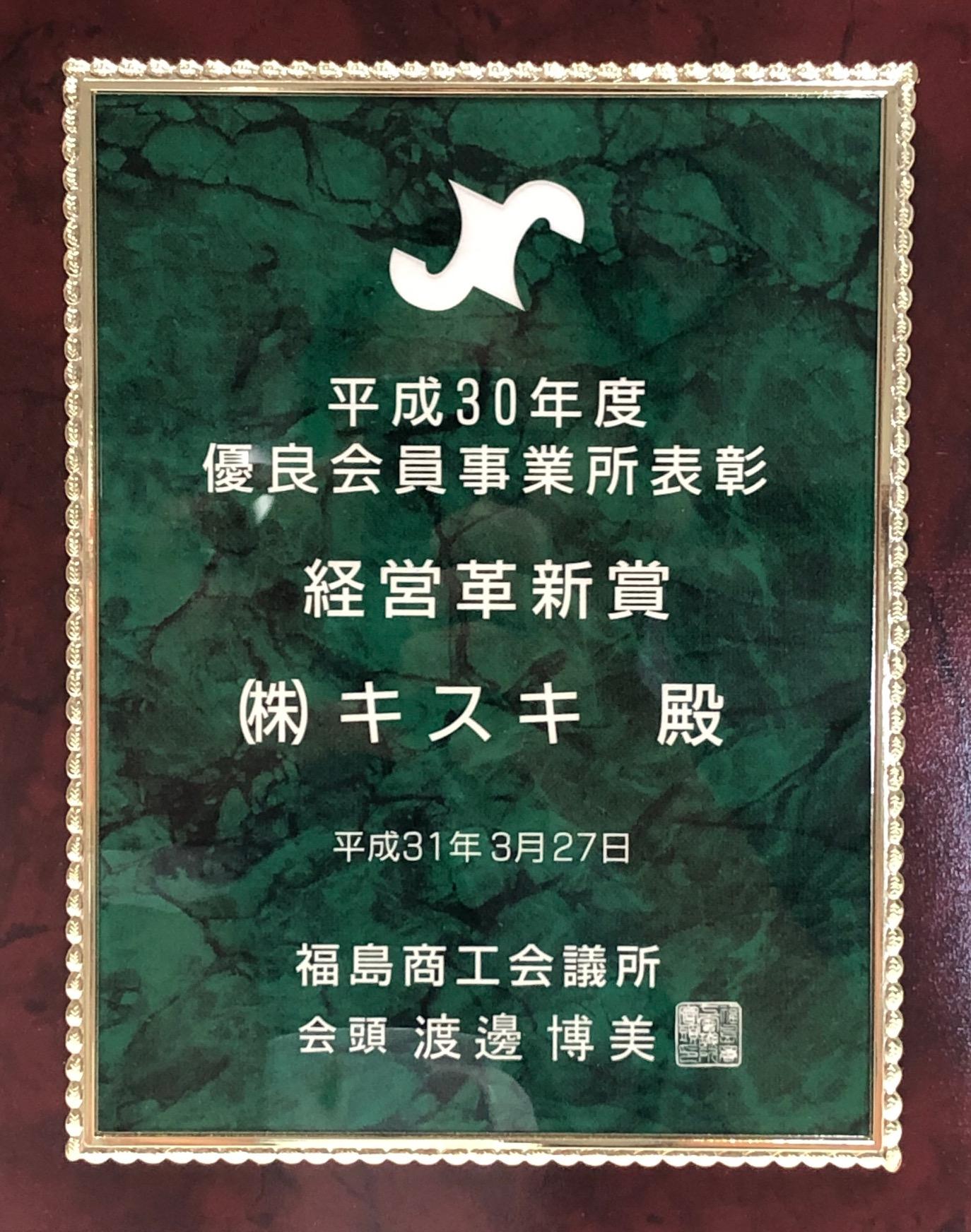 福島商工会議所 平成30年度経営革新賞